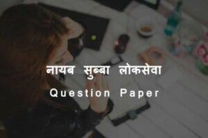 Nayab Subba Lok Sewa Question Paper