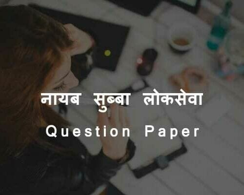 Nayab Subba Lok Sewa Question Paper