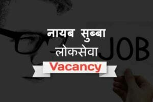 Nayab Subba Lok Sewa Vacancy 2021