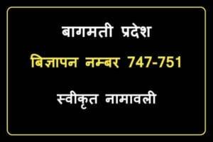 4th taha Bigyapan 747-751 Swikrit Namawali - A.H.B