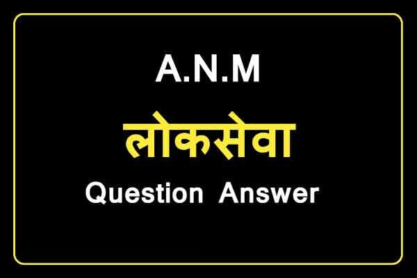 ANM Loksewa Question Answer 2021