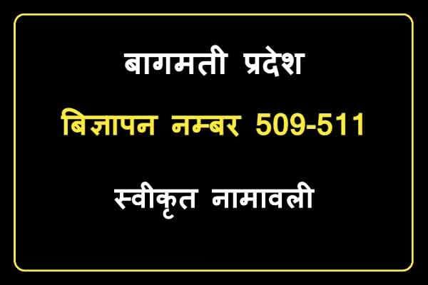 Bagmati Pradesh - 4th taha A.H.B Swikrit Namawali 509-511