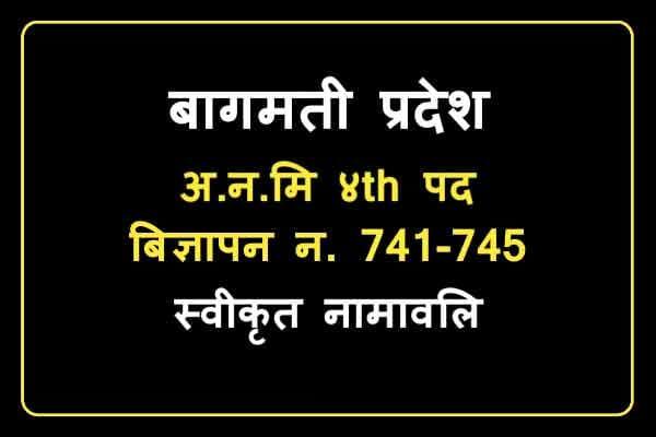 Bagmati Pradesh A.N.M Bigyapan 741-745 Swikrit Namawali