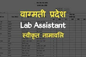 Bagmati Province Lab Assistant Approved Name List 2021