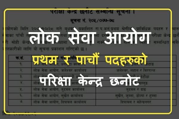 Lok Sewa Aayog - 1st and 5th padharuko Exam Kendra Chhanot 2021
