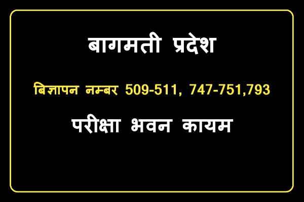 A.H.B-Exam-Hall-Kayam-Gariyo-Bagmati-Pradesh-2021