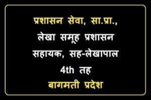 Bagmati Pradesh - 4th tahako 1st CharaNa Result 2021