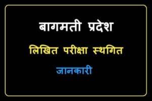 Health Sewa 5th Taha ko Exam Sthagit - Bagmati Pradesh