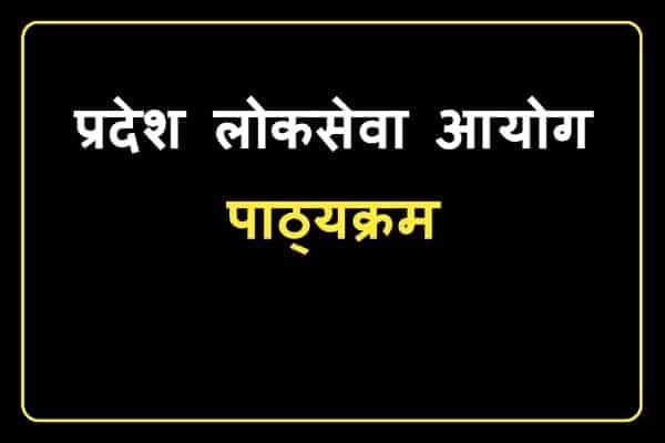 Pradesh Lok Sewa Curriculum