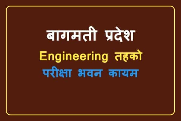 Engineering Tarpha Exam Hall Kayam Gariyo - Bagmati Pradesh