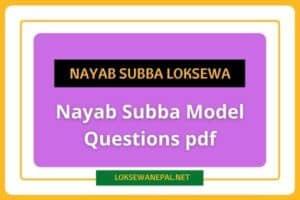 Nayab Subba Model Questions pdf 2021